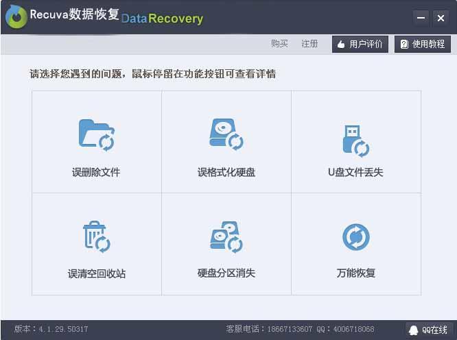 Recuva数据恢复软件绿色汉化版