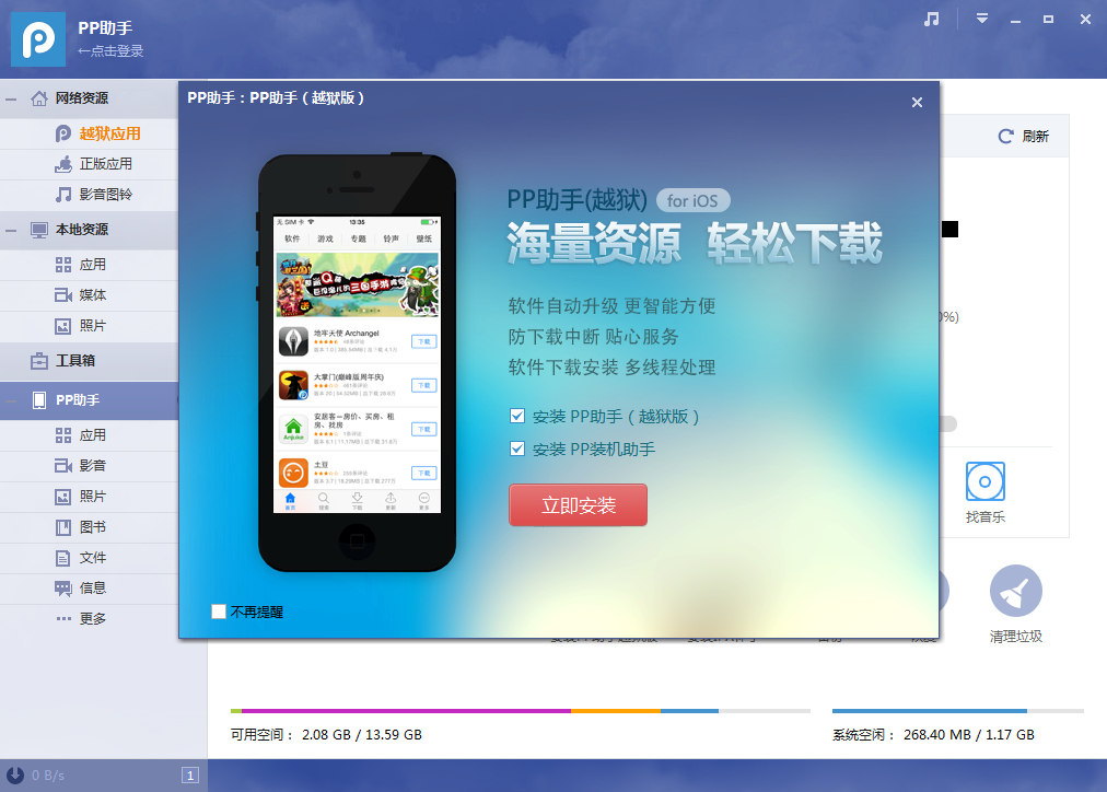 PP助手PC端 For iPhone