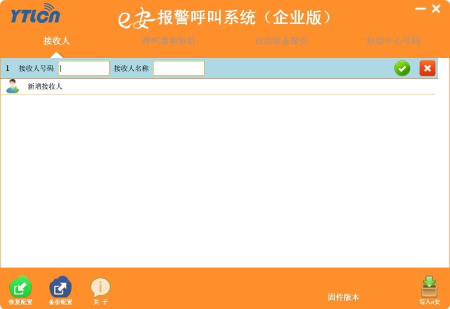 e安 for Windows 企业版 中文免费版下载