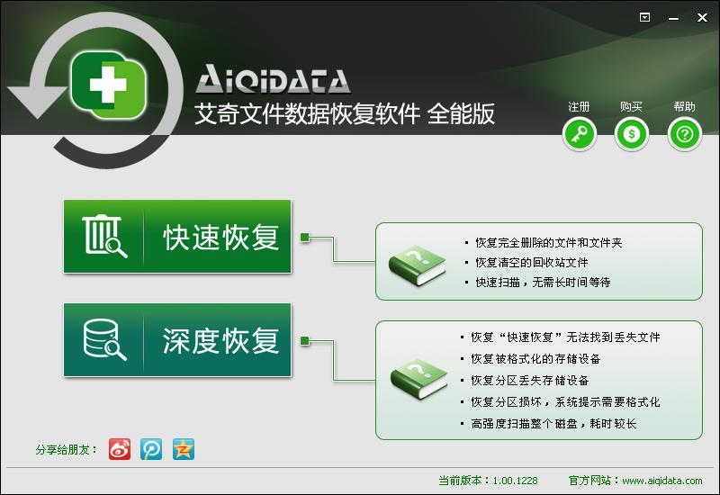 艾奇文件数据恢复软件全能版