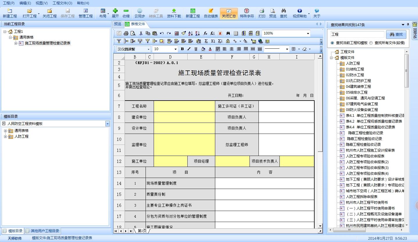 天师建筑资料软件【陕西版】 绿色软件下载