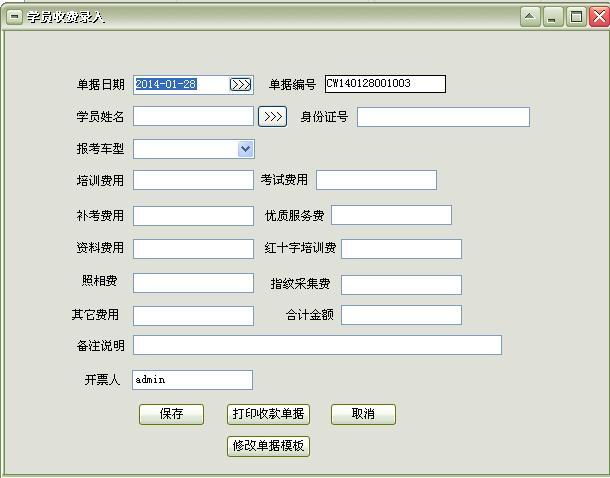 易达驾校管理系统连锁网络版