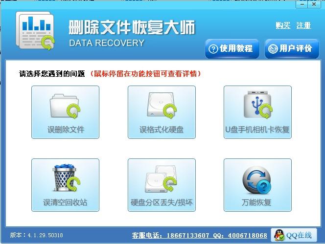 删除文件恢复工具软件
