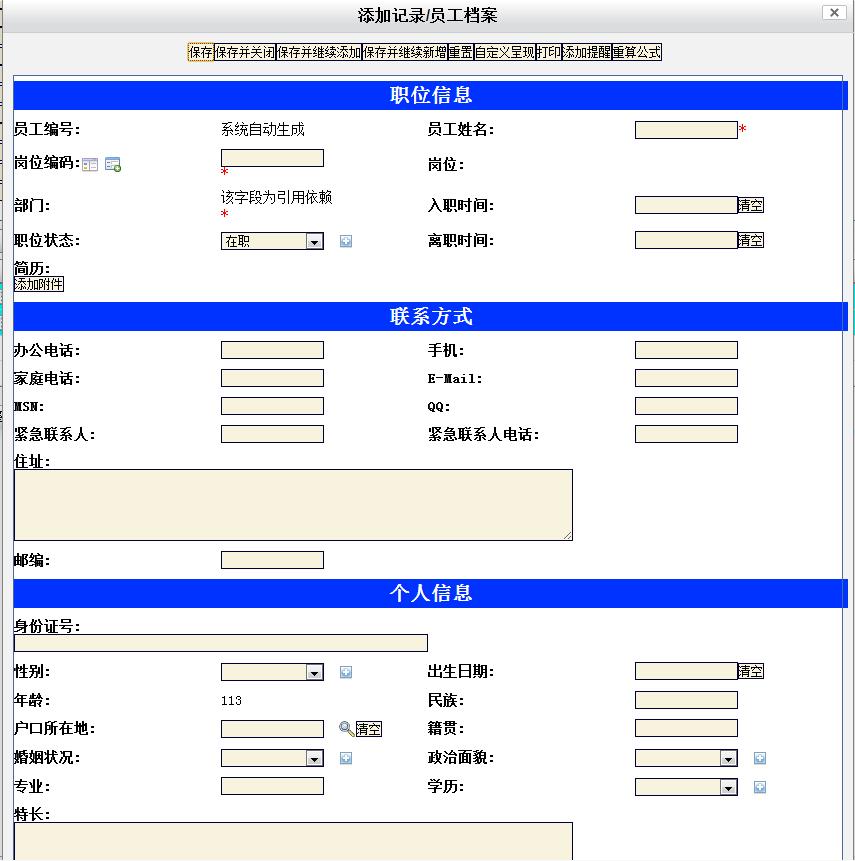管理的员工档案管理系统,让人力资源部门可以方便地建立职工电子档案