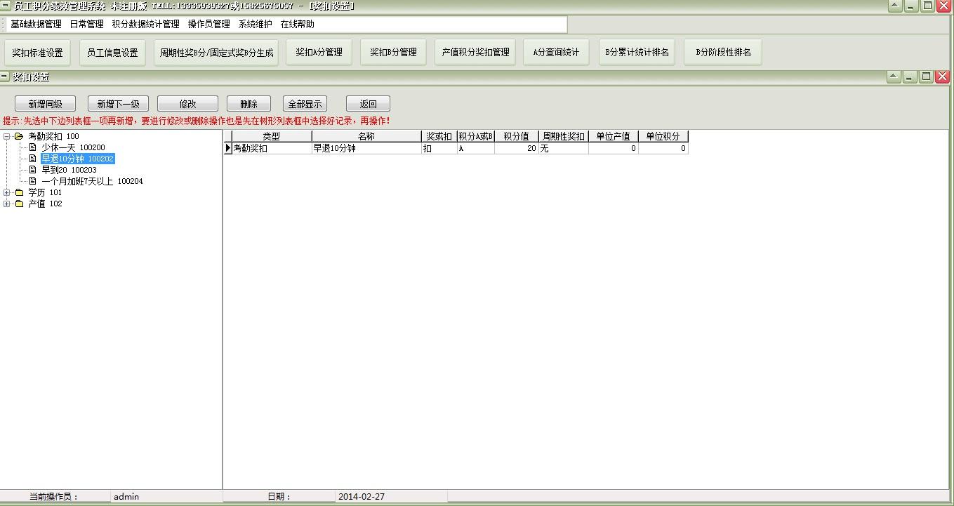 易达员工积分绩效管理系统 绿色版下载
