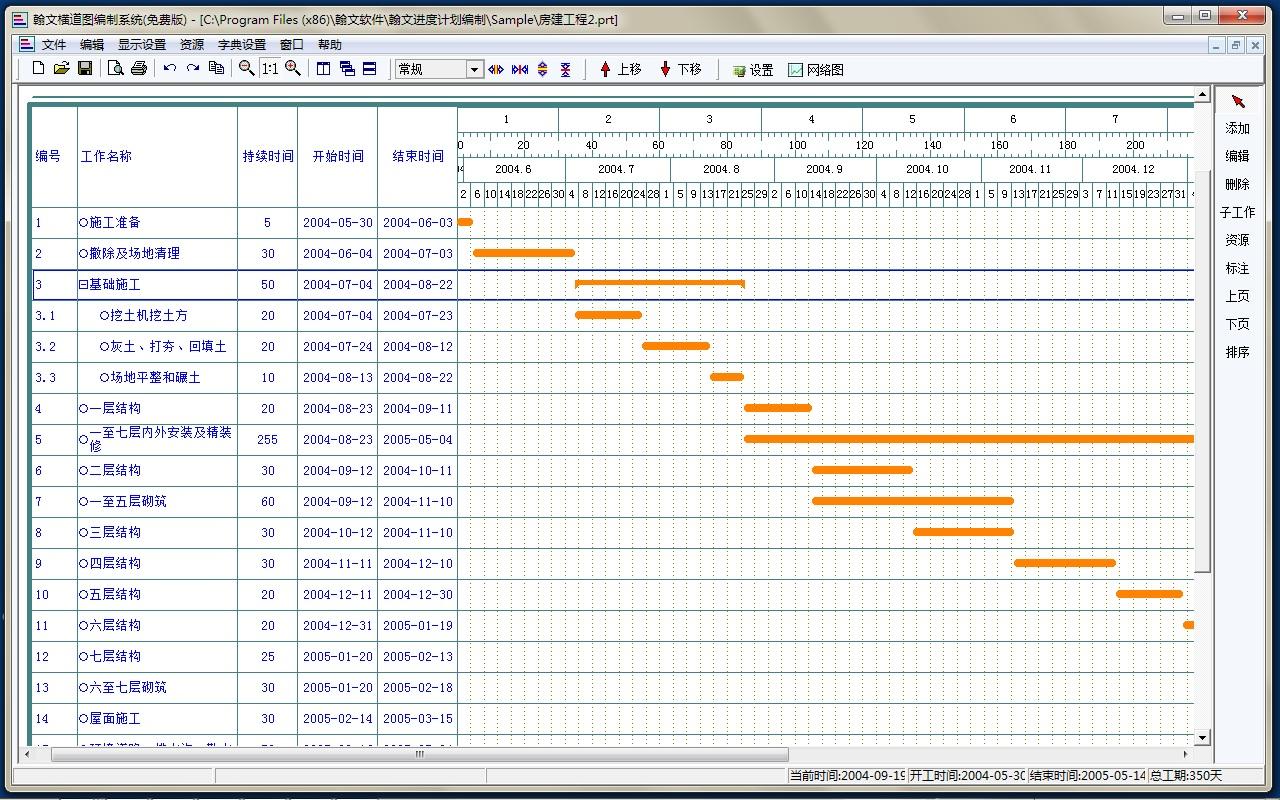 翰文进度计划软件免费版(网络计划、横道图编制)-项目管理软件
