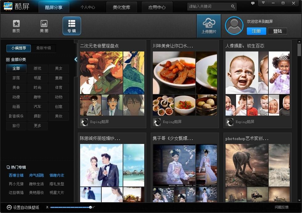 酷屏资讯_最新酷屏免费官方下载-hao123下载站