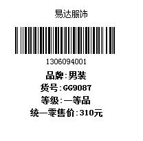 条形码标签制作打印软件