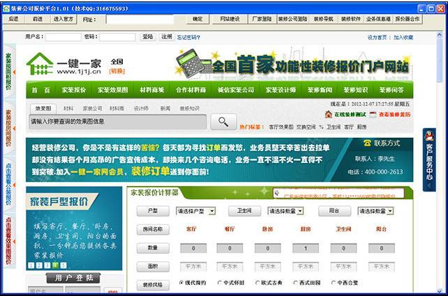 一键一家装修报价平台 官网免费版下载