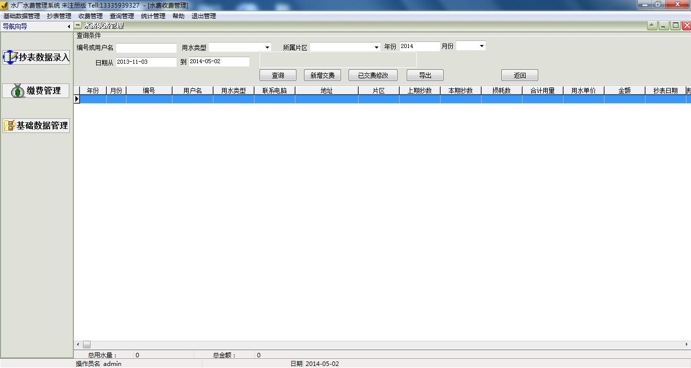 水厂水费收费管理系统软件 中文绿色版下载