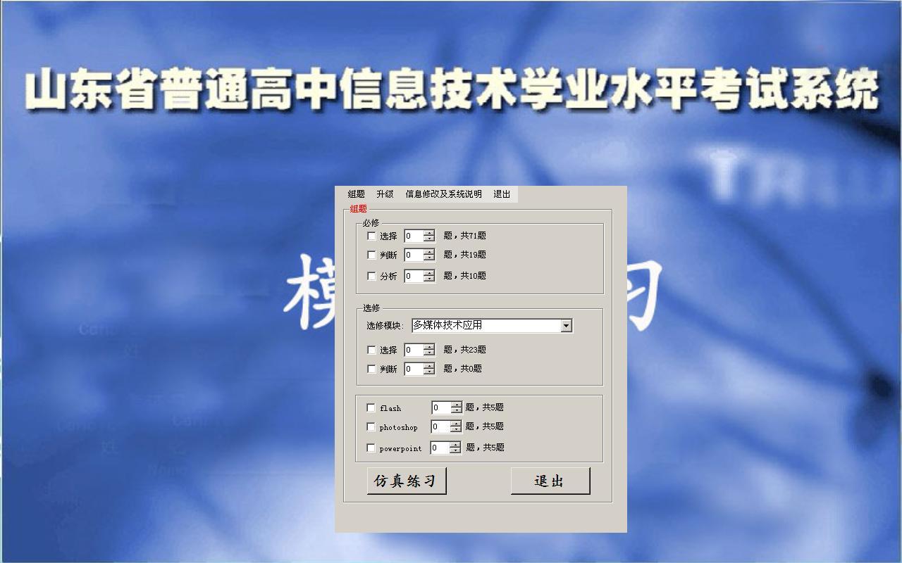 三叶草山东省信息技术学业水平考试模拟系统