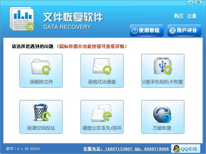 数据恢复软件 PerfectRecovery