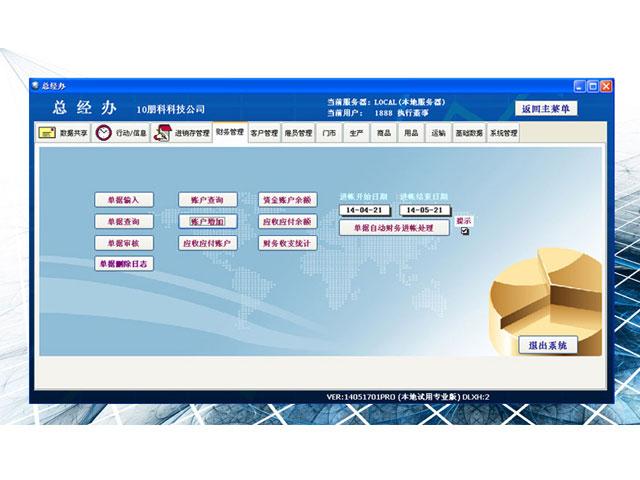 朋科PECU-ERP资源管理系统 官网正版版下载
