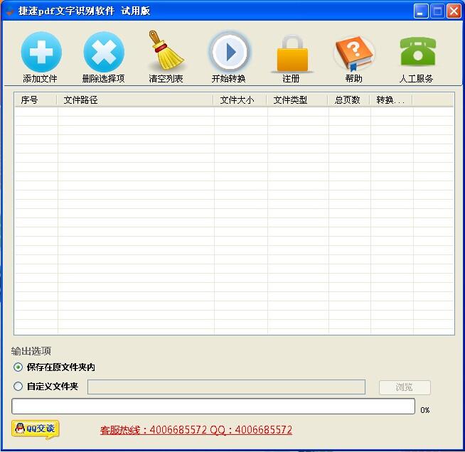 pdf文字识别软件