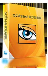 ACDSee 官方免费版