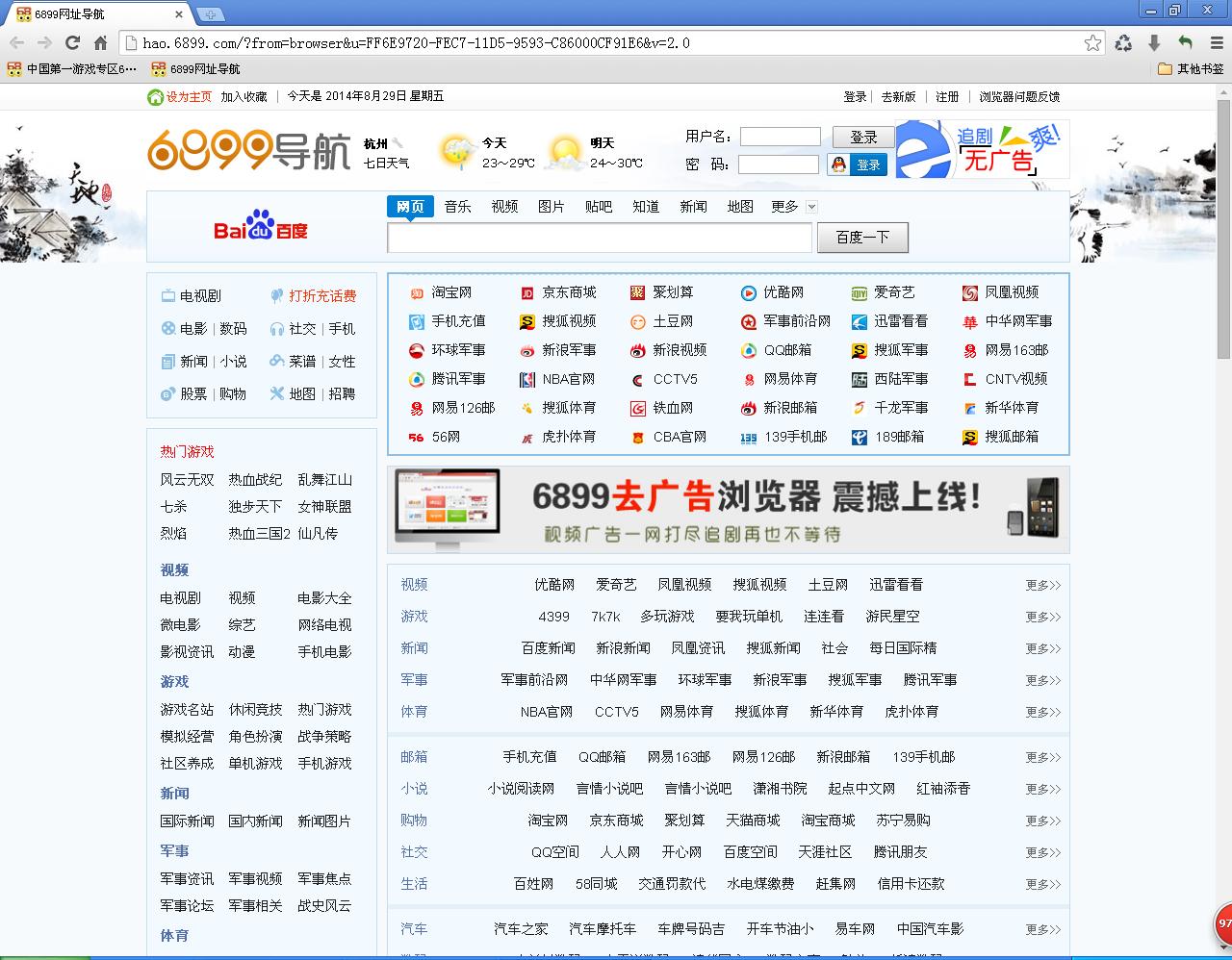 6899浏览器