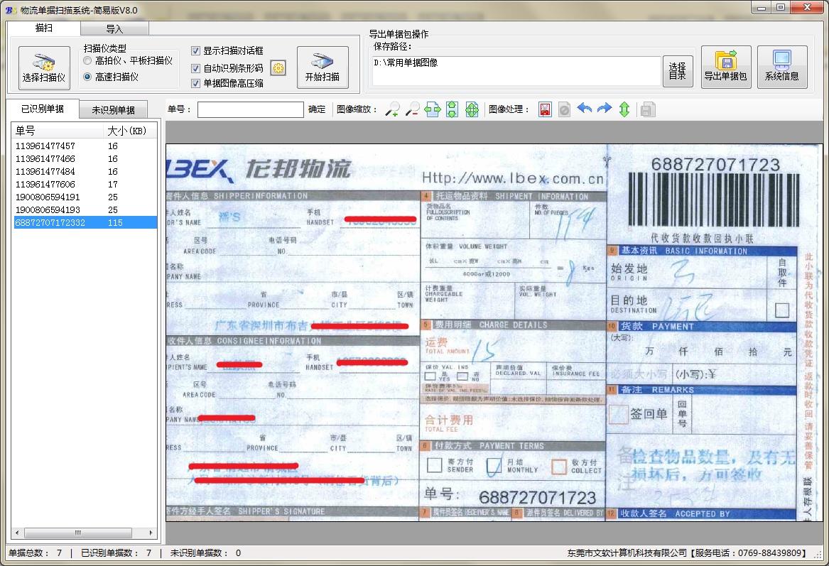 文软物流快递单据扫描软件 官网免费版下载