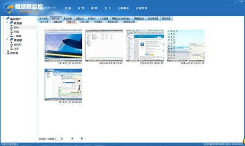 超级眼局域网监控软件系统