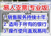 易人支票打印软件[专业版] 官网正版版下载