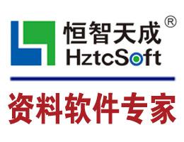 恒智天成黑龙江地区建筑资料软件 免费软件下载