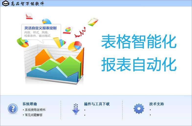 万能表格数据报表管理系统 中文绿色版下载