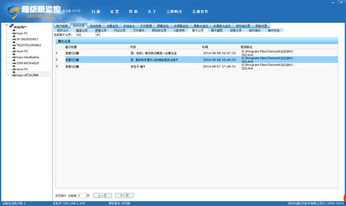 公司电脑监控软件系统 绿色版下载