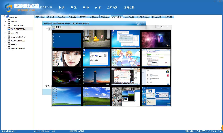 员工电脑监控软件系统 免费软件下载