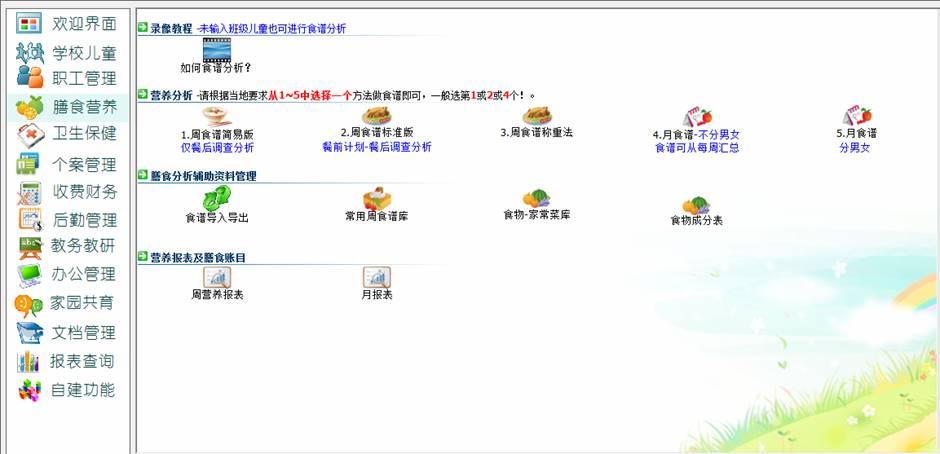 智慧树 幼儿园儿童膳食配餐食谱营养计算分析软件