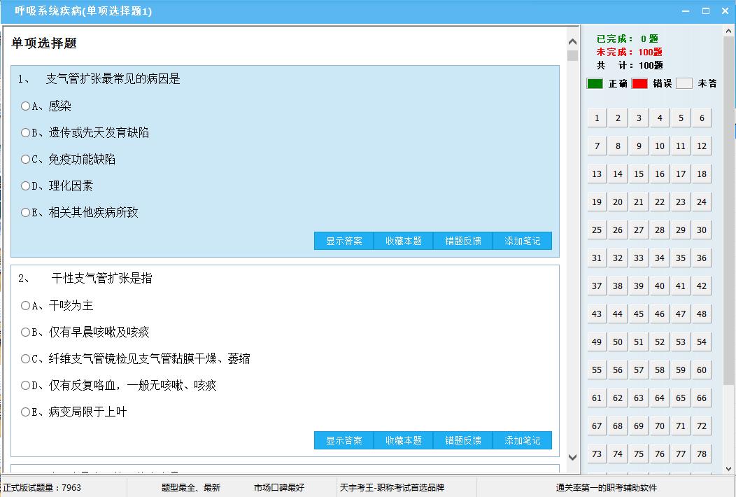 天宇考王医学高级职称考试软件(中医骨伤科学)