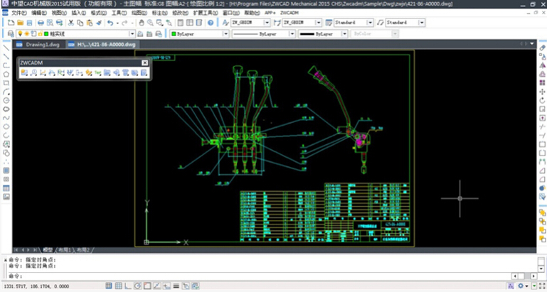 中望CAD机械版