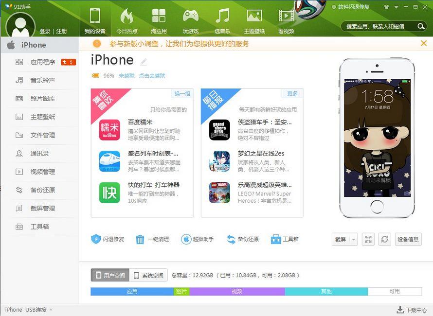91手机助手iphone版(电脑版)