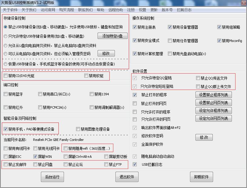 电脑USB控制软件|大势至禁用U盘软件
