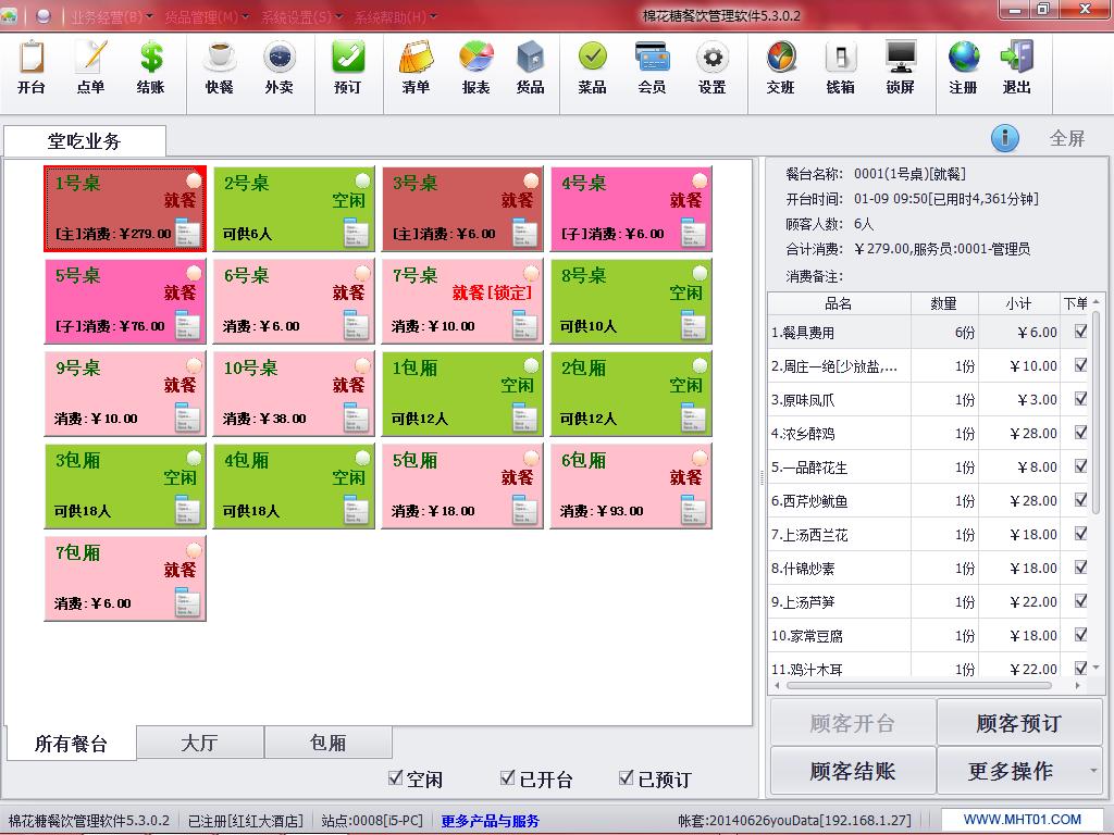 棉花糖免费餐饮管理系统
