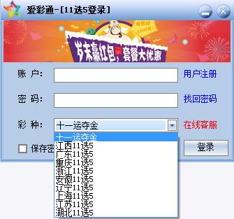 爱彩通11选5软件
