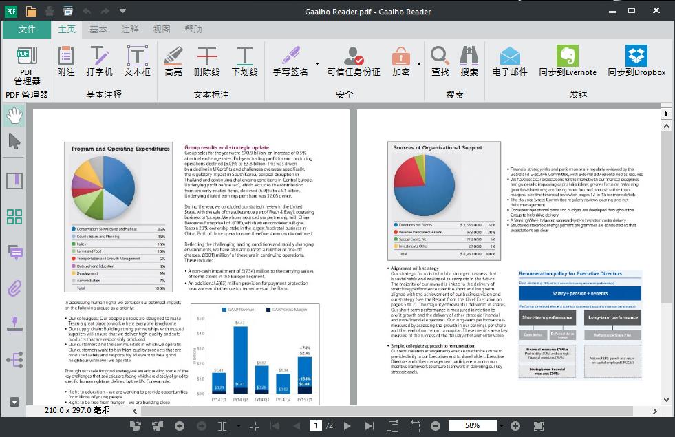 PDF文电通阅读器