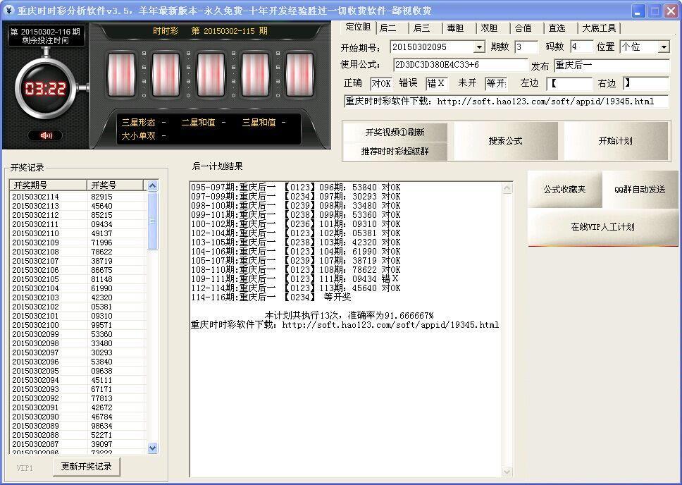 重庆时时彩分析软件