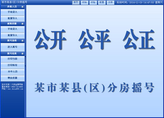 随机选房摇号软件 中文免费版下载