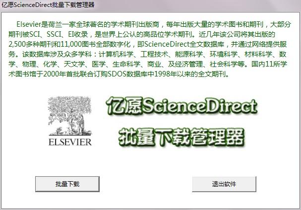 亿愿ScienceDirect下载管理器