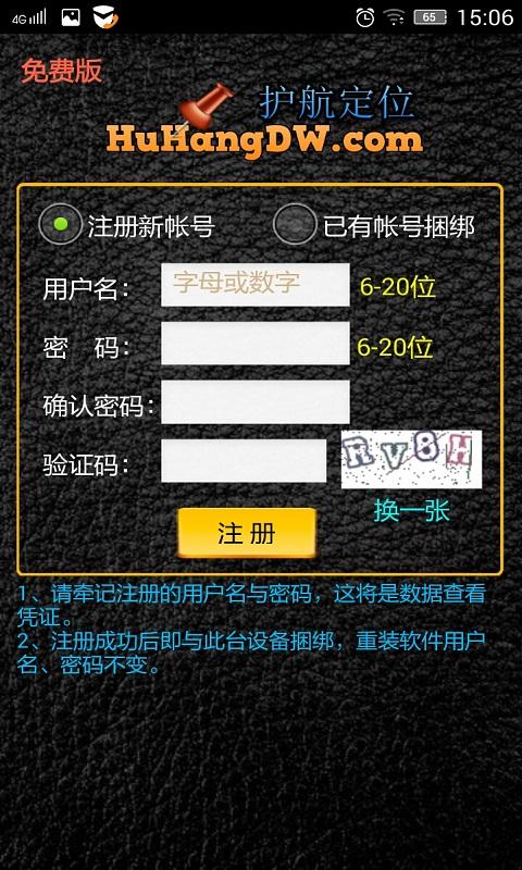 护航免费手机定位软件