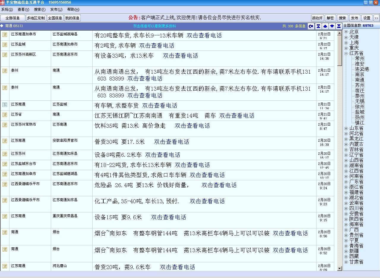 平安物流信息平台电脑版