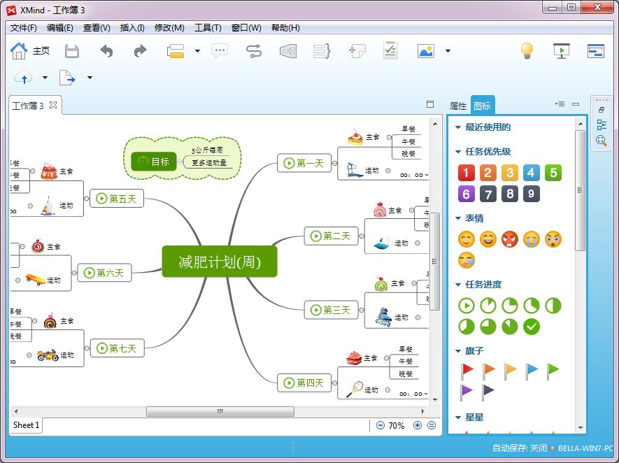 商业思维导图软件XMind 7 官网免费版下载