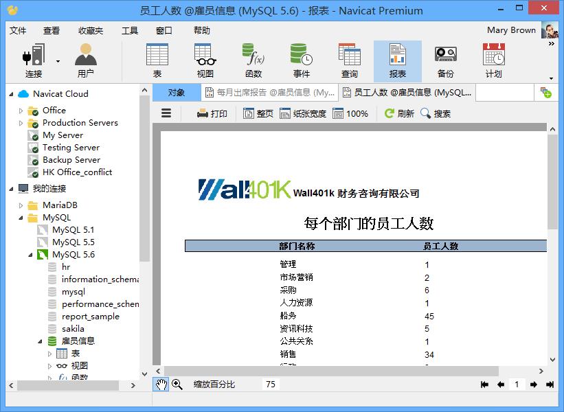 Navicat Premium 11(数据库管理开发工具软件)