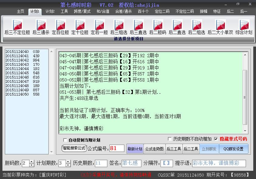 第七感时时彩软件