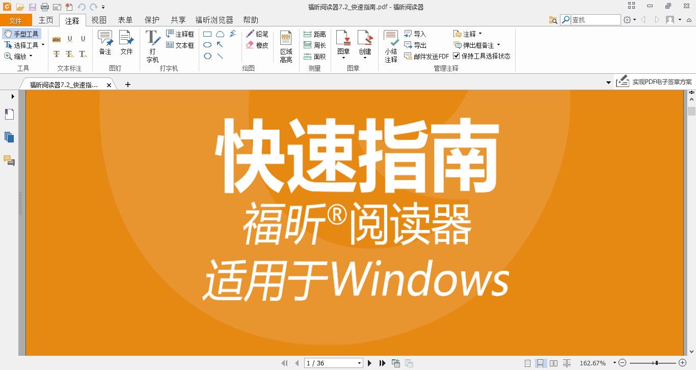 福昕PDF阅读器 Foxit Reader