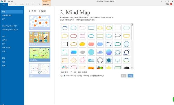 iMindMap9手绘思维导图软件 免费软件下载
