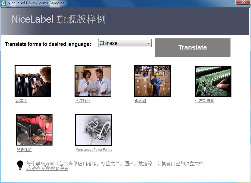NiceLabel条码标签设计软件(设计器旗舰版) 绿色软件下载