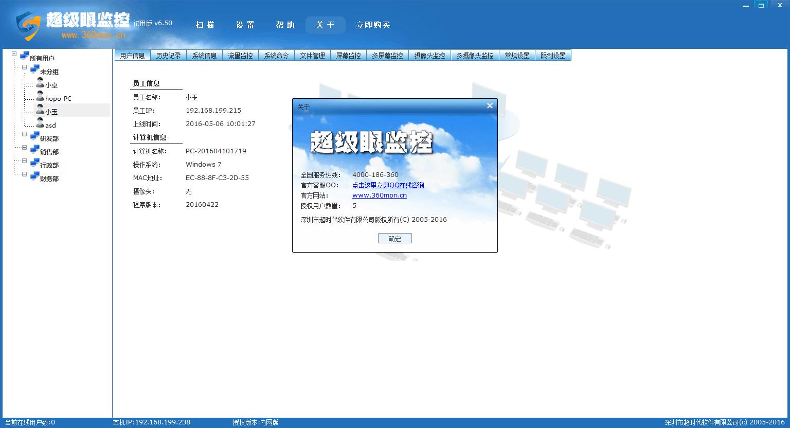 超级眼企业电脑监控系统