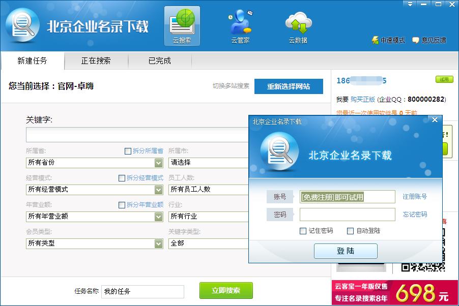 北京企业名录下载