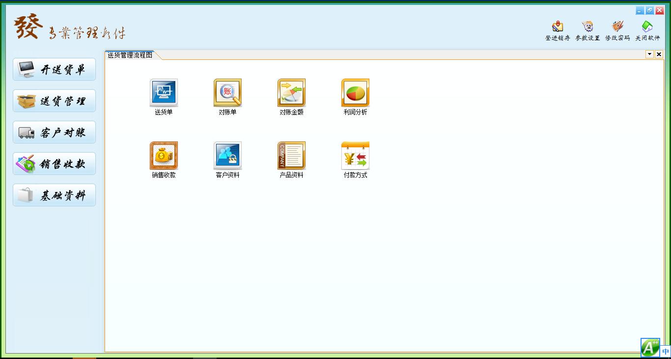 发开送货单打印软件 官网正版版下载