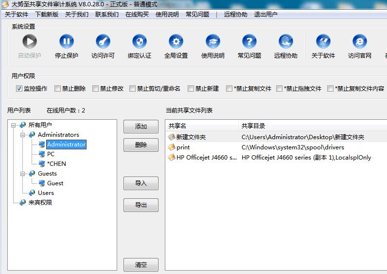 服务器文件夹共享权限设置|大势至服务器共享文件夹设置软件